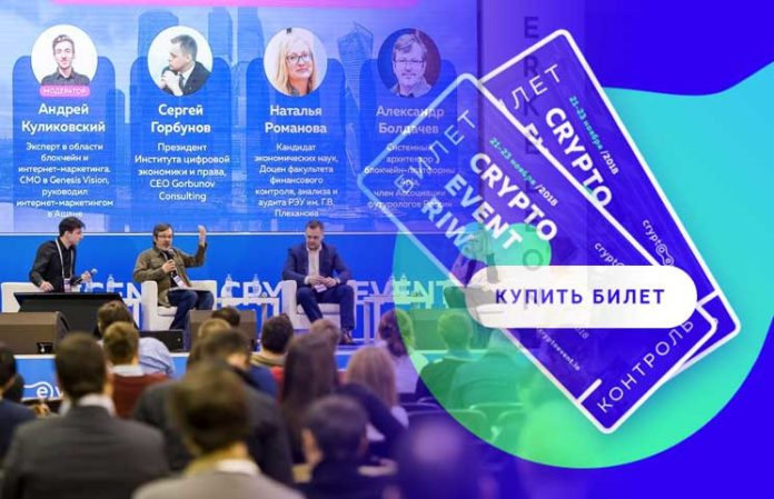 CryptoEvent RIW:俄罗斯互联网周区块链会议11月21日至23日