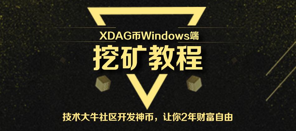 XDAG windows端挖矿教程