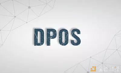 【小白学堂】POS、POW、DPOS傻傻分不清楚