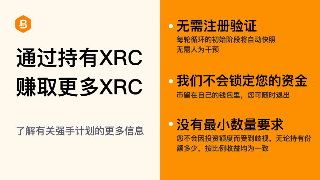 XRC币挖矿,币种介绍,交易所