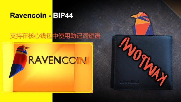 Ravencoin - BIP44