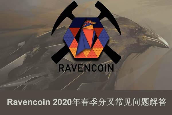 Ravencoinv4.1.0重要升级,kawpow算法挖矿,矿池设置,钱包更新下载问题汇总