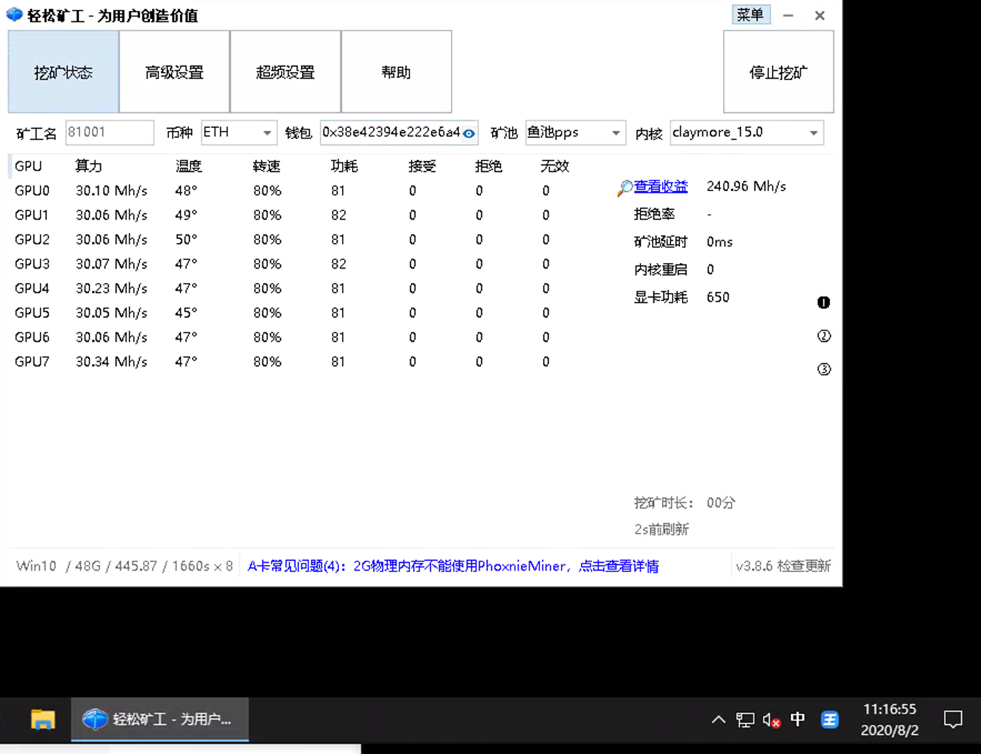 """020.8.2-2020.8.6日中国矿工公会ETH各池收益测试结果"""""""